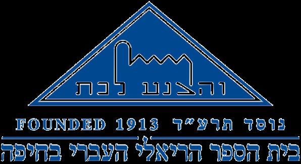 בית הספר הריאלי העברי בחיפה